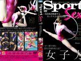 【新特別価格】Sport Sex vol.1 ~現役新体操選手とセックスとの因果関係~
