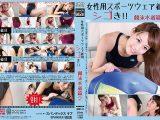 【投稿】女性用スポーツウェア着用シゴき!! 競泳水着篇2
