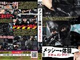 メッシー・体験ドキュメンタリー 1