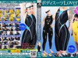 【新特別価格】ボディスーツLovers4