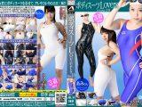 【新特別価格】ボディスーツLovers10
