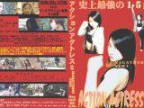 アクションアクトレス 5 NAGAYOSHI YUKI