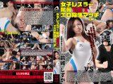 【新特別価格】女子レスラー屈辱SEX エロ陥落マッチ VOLUME.8