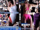 【新特別価格】競泳選手の肉体美とSEX4