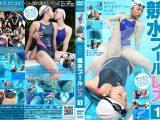 【新特別価格】競水プールレズ1