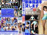 【新特別価格】新体操選手貸しますvol.02 新体操歴10年木崎実花さん