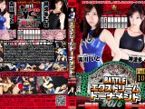 【HD】BATTLEエクストリームトーナメント2016 一回戦第一試合