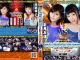【HD】BATTLE2014年度新人王座決定 フレッシュスタートーナメント 第二回戦