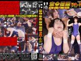 【HD】女子レスラー完全屈服ドミネーション Vol.2
