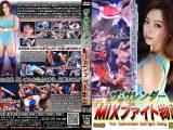ザ・サレンダー MIXファイト物語 第3話