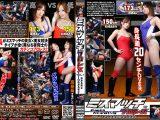 【新特別価格】ミスマッチプロレス Vol.1 高身長美女VS低身長美女
