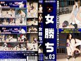 【新特別価格】女勝ち Vol.03