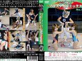 プロスタイルミックス No.15