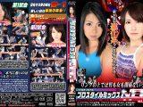プロスタイルミックスNEO Vol.04