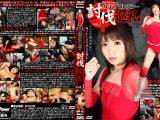 【新特別価格】女子プロレスラー討伐巡礼 Vol.1