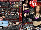 【新特別価格】女子プロレスラー討伐巡礼 Vol.3