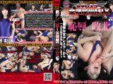 女子レスラー全裸屈辱MIX 5 – 引き裂かれたリングコスチューム –