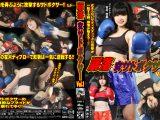 崩落 女サドボクサー Vol.1