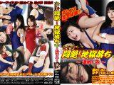 女子プロレス 悶絶!地獄落ち Vol.1~遥めぐみ~
