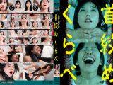 【700ptsOFF!】熟女同士の首絞めくらべ