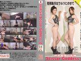 世界最強の失神 ScissorGoddess46