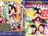 【700ptsOFF!】【HD】中川絢音と安達メイの風船ファンタジー