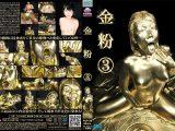 【HD】金粉 3