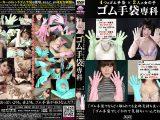 【新特別価格】ゴム手袋専科 vol.5