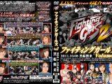 ファイティングガールズ Volume.2 2011.10.08 黒船襲来
