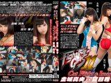 ファイティングガールズ11 キャットファイト&イメージ 金城真央vs夏目雅子