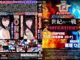 ファイティングガールズ特別試合タイトルマッチ YUE(旧名:夏目エレナ)vs新垣ひとみ
