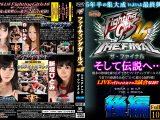 【HD】ファイティングガールズ Vol.16 2016.4.16 ザ・ファイナル【後編】