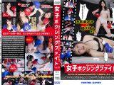 女子ボクシングファイト Vol.01