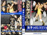 【HD】女子プロレスリング Vol.06