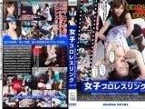 女子プロレスリング Vol.14