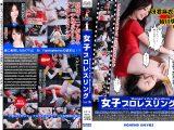 女子プロレスリング Vol.16