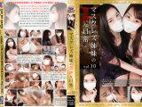 マスクレズ姉妹の奇妙な日常vol.10