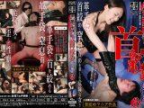 黒革手袋の女 首絞め淫辱3