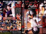 【新特別価格】リョナFight!~敗者レズレイプデスマッチ~07