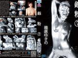 【HD】銀粉7