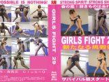 Girls Fight 29 新たなる挑戦者