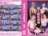 GIRLS FIGHT 56 超~巨乳相撲