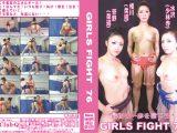 GIRLS FIGHT 76 最初の一歩を信じろ!