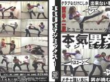 本気男女~マジミックス~ 001