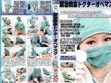 【新特別価格】緊急救命ドクターオペマスク 4