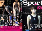 【新特別価格】Sport Sex vol.2 ~現役競泳選手とセックスとの因果関係~
