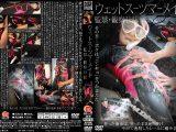 【新特別価格】ウェットスーツマーメイド監禁・観察日誌Vol.3