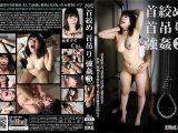 首絞め首吊り強姦3