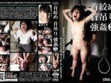 首絞め首吊り強姦5