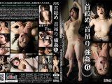 【700ptsOFF!】首絞め首吊り強姦6